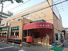 ス-パ-キタムラ(約450m約6分)
