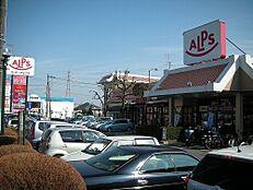 スーパーアルプスはざま店まで1261m