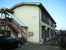 山王荘2[205号室]の外観