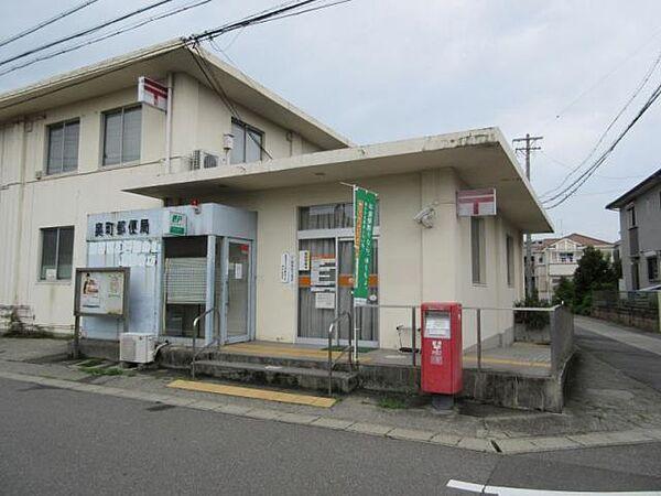 奥町郵便局