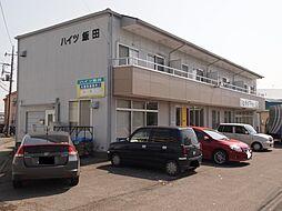 ハイツ飯田[101号室]の外観