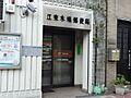 木場郵便局