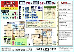 金町駅 7,080万円
