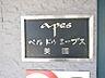 その他,2LDK,面積46.85m2,賃料5.6万円,札幌市営東豊線 美園駅 徒歩8分,札幌市営東西線 白石駅 徒歩11分,北海道札幌市豊平区美園三条6丁目1-7
