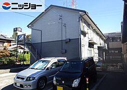ジョイフル丹羽[2階]の外観