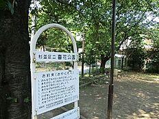 周辺環境:喜花公園
