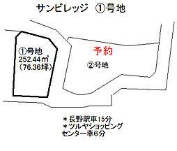 売土地 サンビレッジ篠ノ井小松原