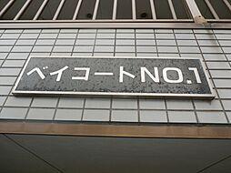ベイコートNO.1[4階]の外観