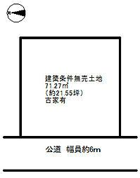 桂川駅 2,370万円