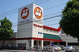 マルキョウ 清水店(1450m)