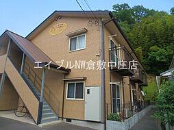 JR宇野線 茶屋町駅 徒歩27分の賃貸アパート