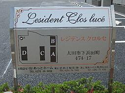 レジデンス クロルセ C[2階]の外観