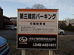 【敷金礼金0円!】第三蔵前パーキング