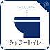 【シャワートイレ】,2LDK,面積49.68m2,価格2,699万円,西武新宿線 田無駅 徒歩1分,,東京都西東京市南町5丁目