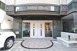 ボヌール小倉[2階]の外観
