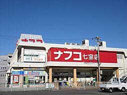 ナフコ七宝店 営業時間 9:30〜20:00 日曜日・祝日 9:00〜20:00 生鮮食品が揃います。 徒歩 約17分(約1320m)