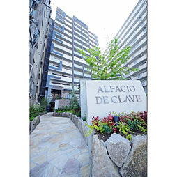 ALFACIO De Clave[710号室]の外観