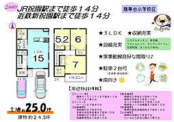 祝園駅 1,980万円