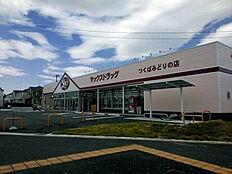 ヤックスドラッグつくばみどりの店(1748m)
