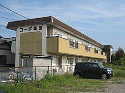 コーポ塩田[2階]の外観