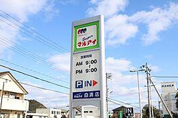 スーパー(株)マルアイ 白浜店まで1101m