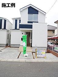 四街道駅 2,490万円