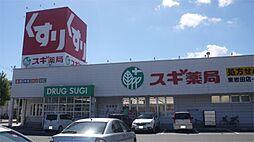 スギ薬局 東岩田店(653m)