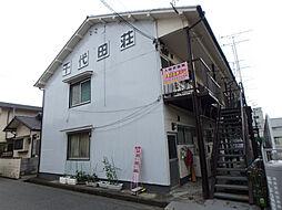 千代田荘[13号室]の外観