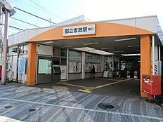 西武新宿駅「都立家政」駅