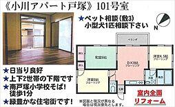 小川アパート戸塚[101号室号室]の間取り