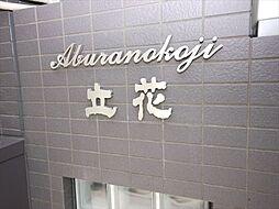Aburanokoji立花[201号室号室]の外観