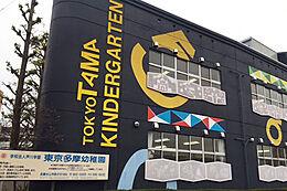 幼稚園東京多摩幼稚園まで1273m