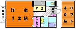 セジュールリーベ[2階]の間取り