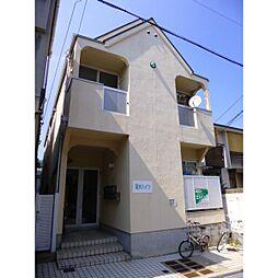 兵庫県神戸市兵庫区菊水町4丁目の賃貸アパートの外観