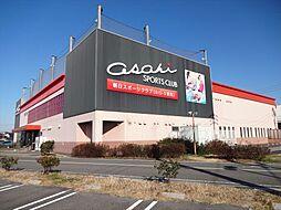朝日スポーツクラブ [BIG-S愛西] トレーニングジムの他、多彩なレッスンプログラムで、楽しくエクササイズお子様向けのスイミングやダンス、テニス、空手、体操教室なども… 徒歩 約5分(約360m)