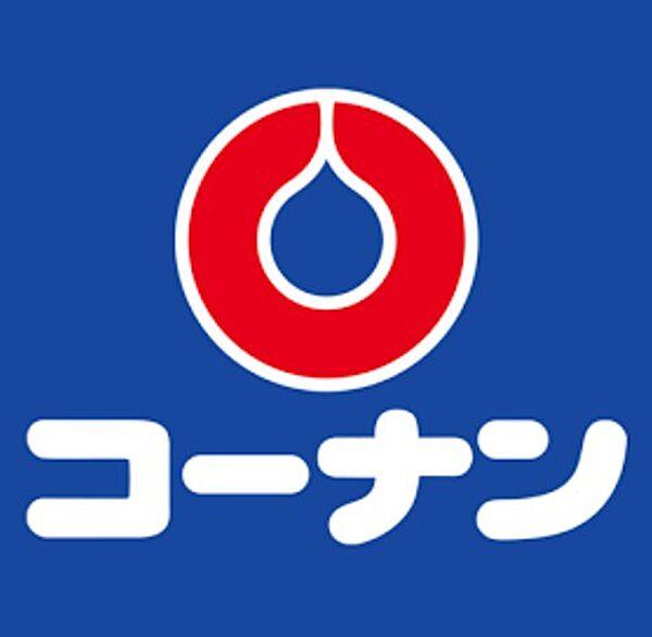 【ホームセンター】コーナン天王寺店まで1184m