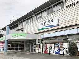 愛知環状鉄道線「瀬戸市」駅 徒歩7分