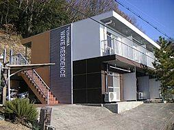 ウェーブレジデンス津島[1階]の外観