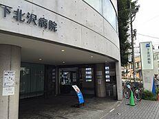 医療法人社団青泉会下北沢病院まで徒歩14分