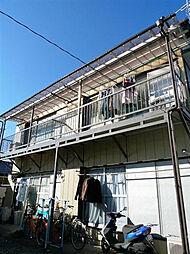 第三清美荘[2階]の外観