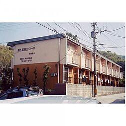 高良山コーポ[101号室]の外観