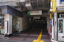 JR「西日暮里」駅