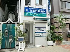 周辺環境:白金台診療所