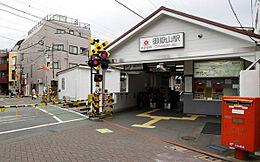御嶽山駅(550m)
