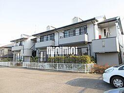 セジュール矢崎[2階]の外観