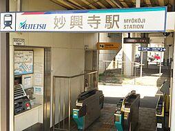 名鉄名古屋本線「妙興寺」駅まで450m(徒歩6分)