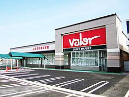 バロー浄水店(約240m)