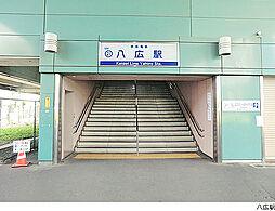八広駅 4,790万円