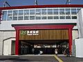 多賀城駅700...