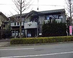 東京都立川市一番町1丁目の賃貸アパートの外観